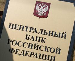 ФЗ №86 «О Центральном Банке РФ»: основные положения