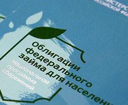 Особенности и отличия государственных облигаций РФ