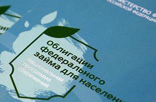 Государственные ценные бумаги Российской Федерации