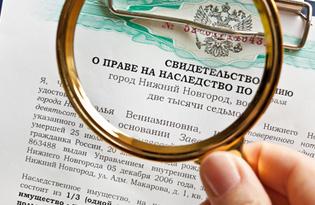 Оценить акции для вступления в наследство