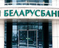 Обзор облигаций «Беларусбанка» в отечественной и иностранной валюте