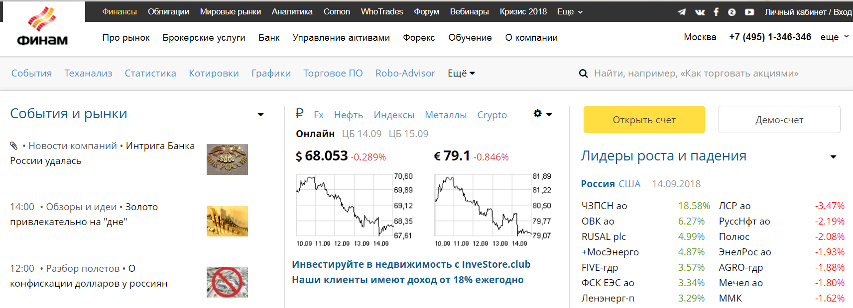 АО «Финам» сайт
