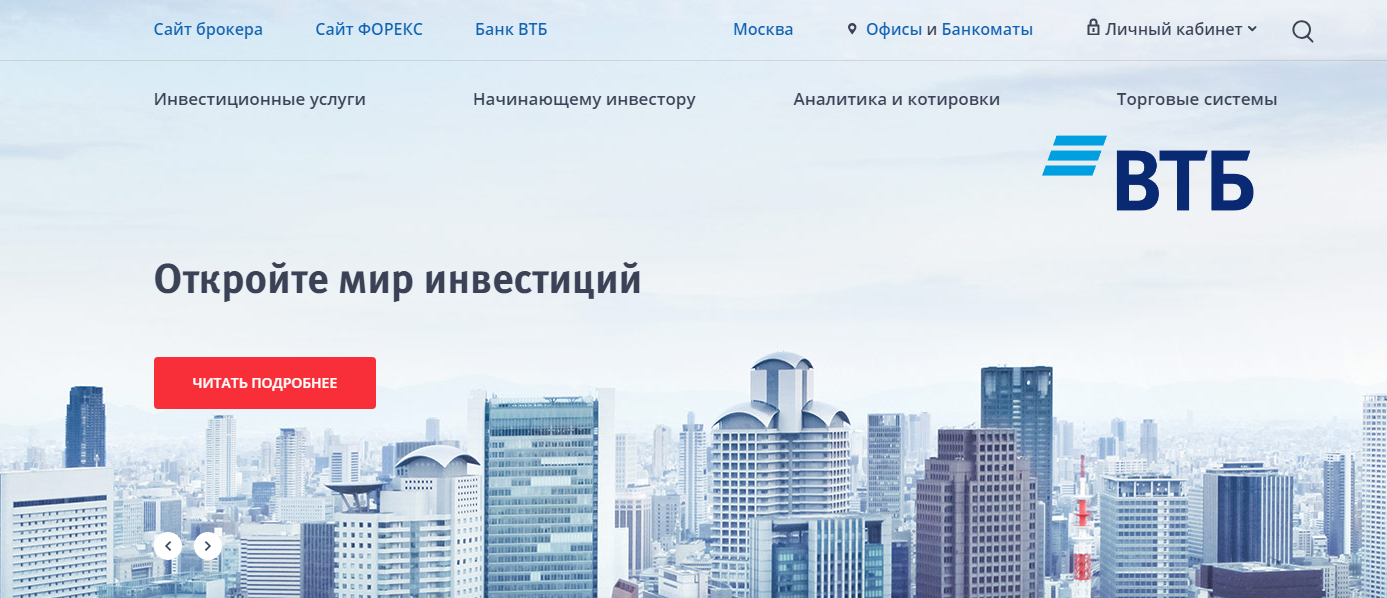 «ВТБ Брокер» сайт