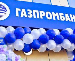Выгода для физических лиц от покупки облигаций «Газпромбанка»
