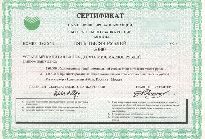 Акции Сбербанка: сертификат