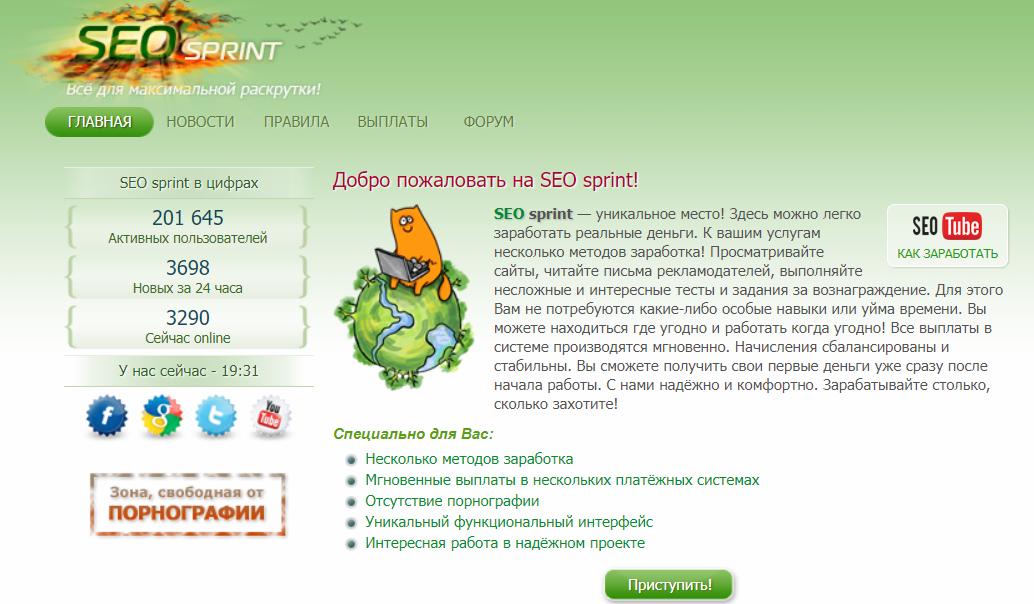 «Seo-Sprint»