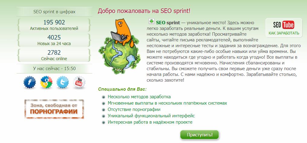 «SeoSprint»