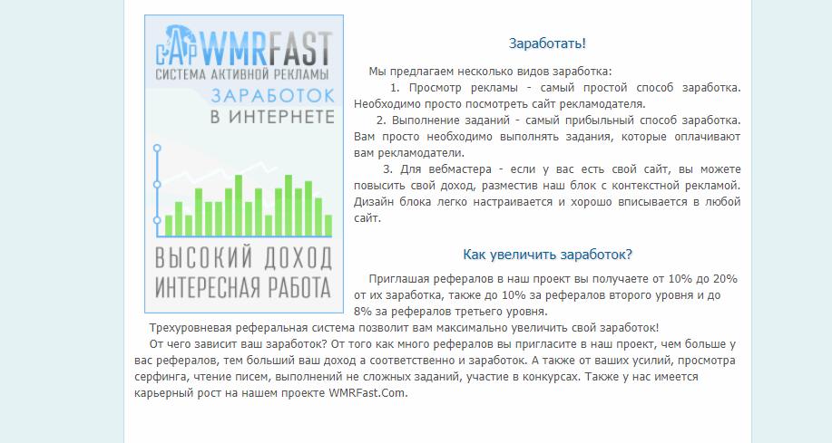 «WMR-Fast»