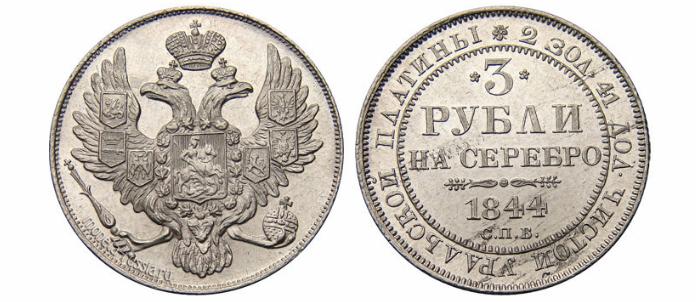 3 рубля из платины выпуска 1829-1845