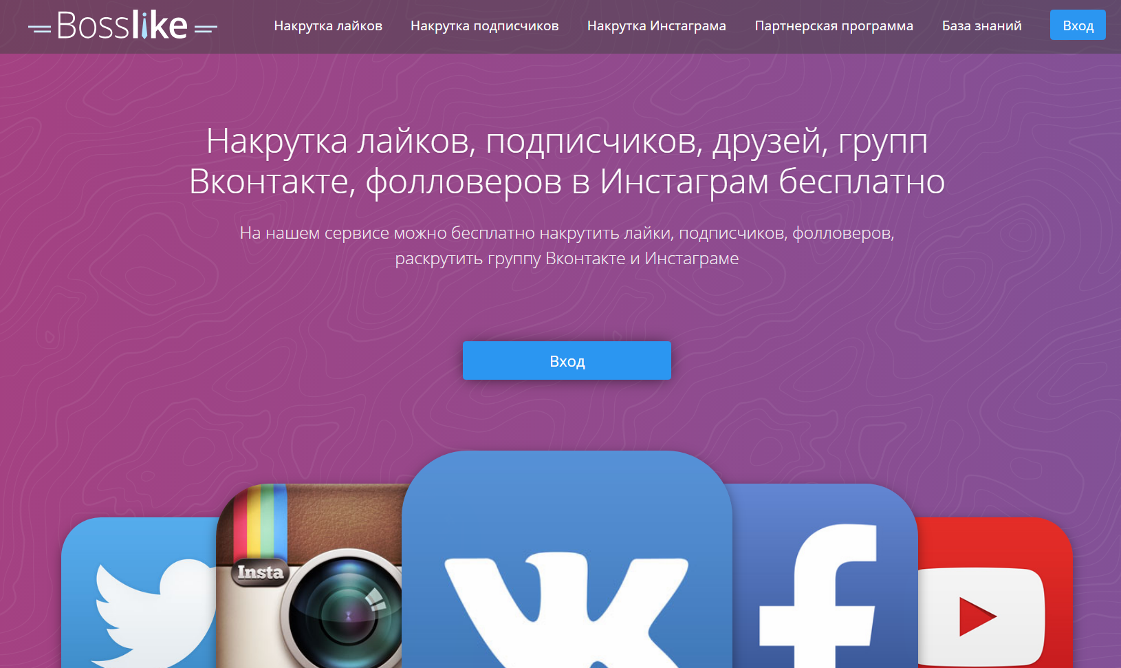 bosslike.ru