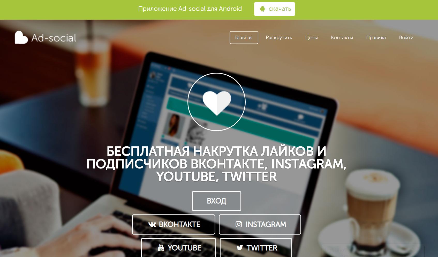 ad-social.org