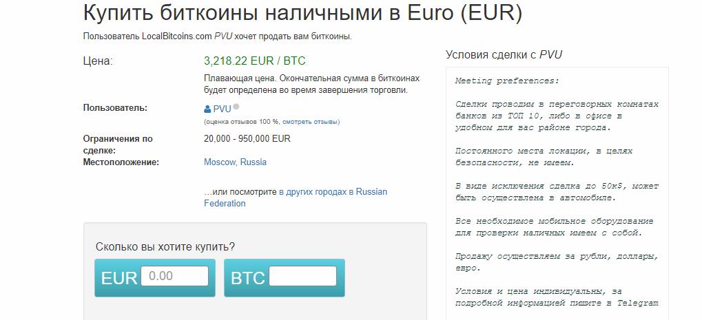 Localbitcoins.net