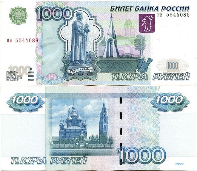 1000 руб.