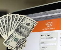 Как заработать в Одноклассниках: монетизация групп и деньги за классы