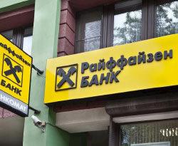 Обзор ПИФов и облигаций «Райффайзенбанка»: динамика и доходность