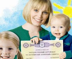 Возможности и условия получения регионального материнского капитала