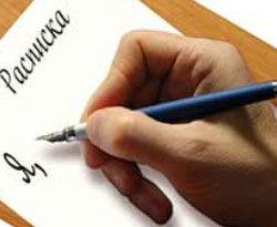 Правила и образцы написания расписок на получение денежных средств