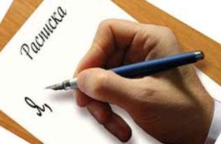 Как правильно писать расписку о получении денег