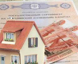 Как внести материнский капитал для первоначального взноса по ипотеке в банке