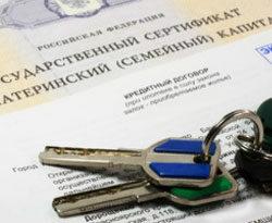 Документы в пенсионный фонд для использования материнского капитала на ипотеку