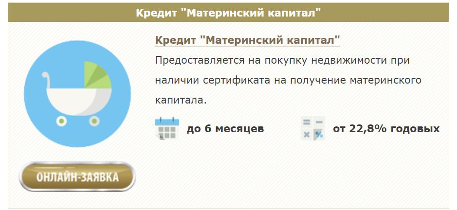 Изображение - Материнский капитал как первоначальный взнос по ипотеке законы, банки, документы CHelyab