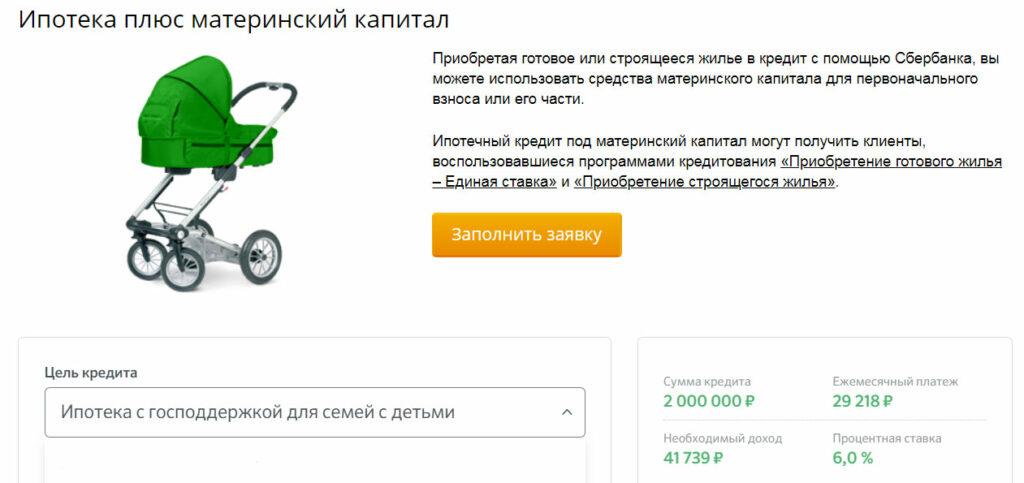 Изображение - Материнский капитал как первоначальный взнос по ипотеке законы, банки, документы Sberbank2-0-1024x483
