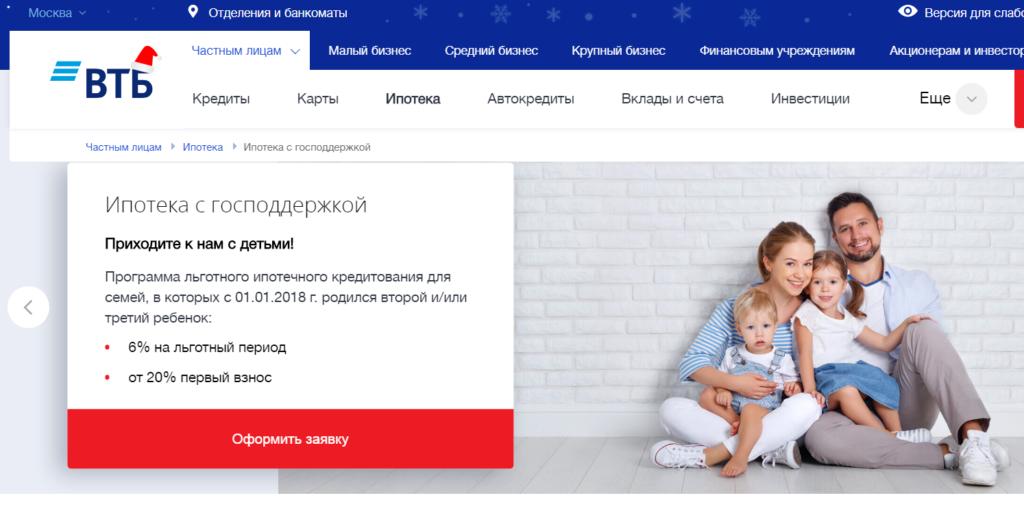 Изображение - Материнский капитал как первоначальный взнос по ипотеке законы, банки, документы VTB-1024x513