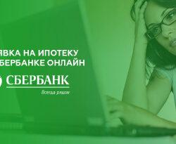 Оформление онлайн заявки на ипотеку в Сбербанке