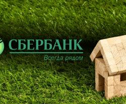 Как в Сбербанке взять ипотеку на дом с земельным участком