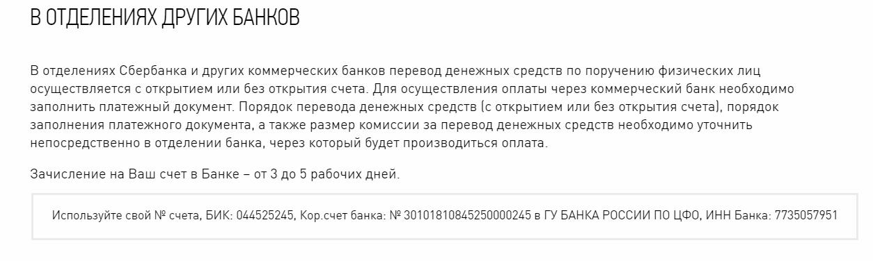"""Через """"Хоум Кредит"""""""