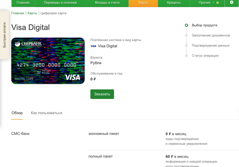 Оформление карты Visa digital