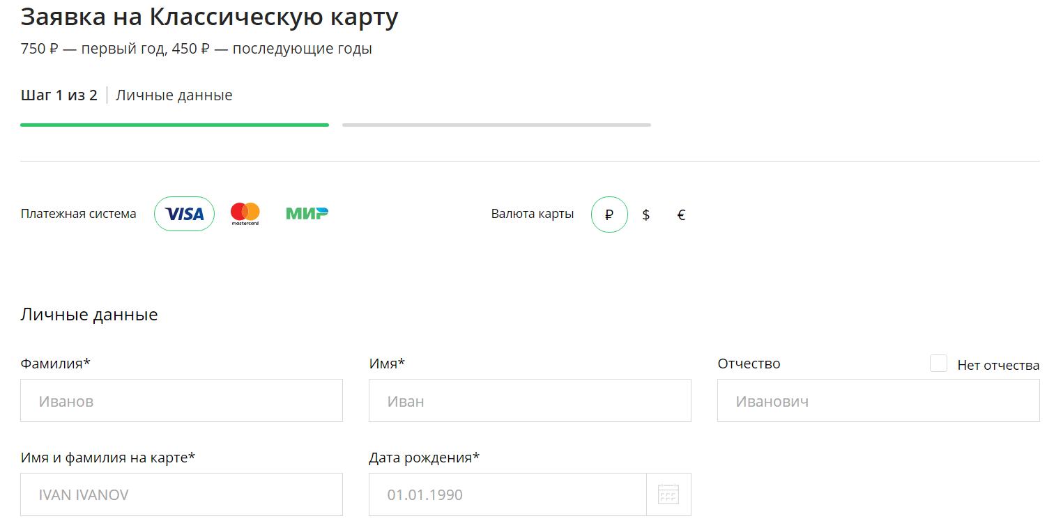 """Заявка на карту """"Классическая"""""""