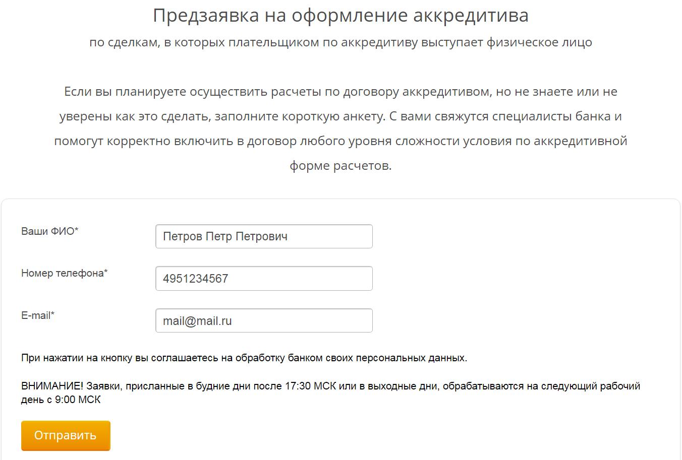 Предзаявка на аккредитив