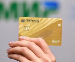Тарифы и условия получения Золотой карты МИР в Сбербанке