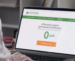 Обзор тарифа «Легкий старт» от Сбербанка