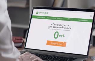 Сбербанк легкий старт какие есть тарифы для ип пакет услуг для быстрой программы условия для новых клиентов нюансы при открытии счета какие потребуются документы чтобы воспользоваться
