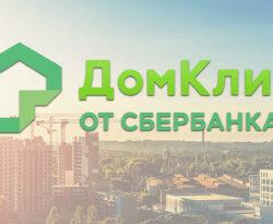 Возможности личного кабинета на сайте «ДомКлик» от Сбербанка
