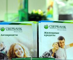 Обзор кредитных программ для физических лиц в Сбербанке