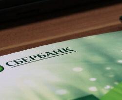Сколько действует одобрение кредита в Сбербанке при подаче заявки онлайн или в офисе