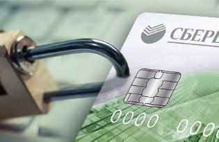 Способы и сроки разблокировки карты Сбербанка