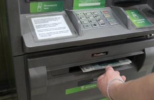Лимит Снятия Наличных в Сутки Через Банкомат Сбербанк 2020