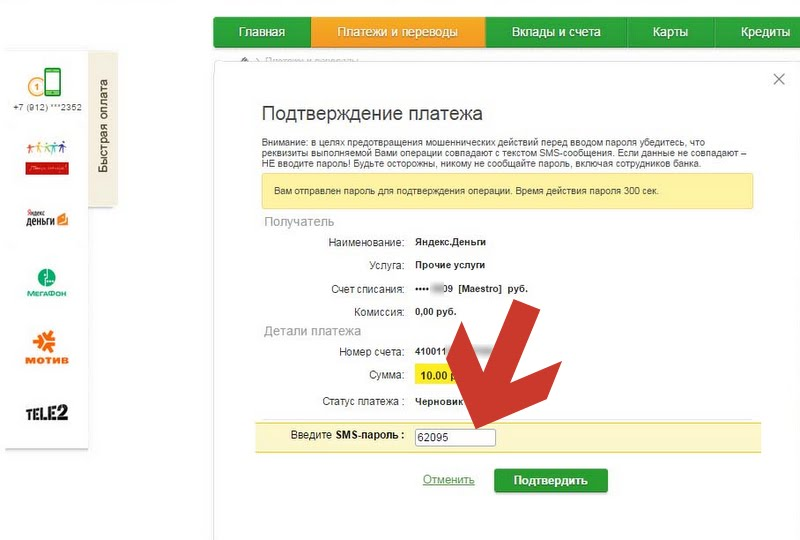Перевод на ЯндексДеньги
