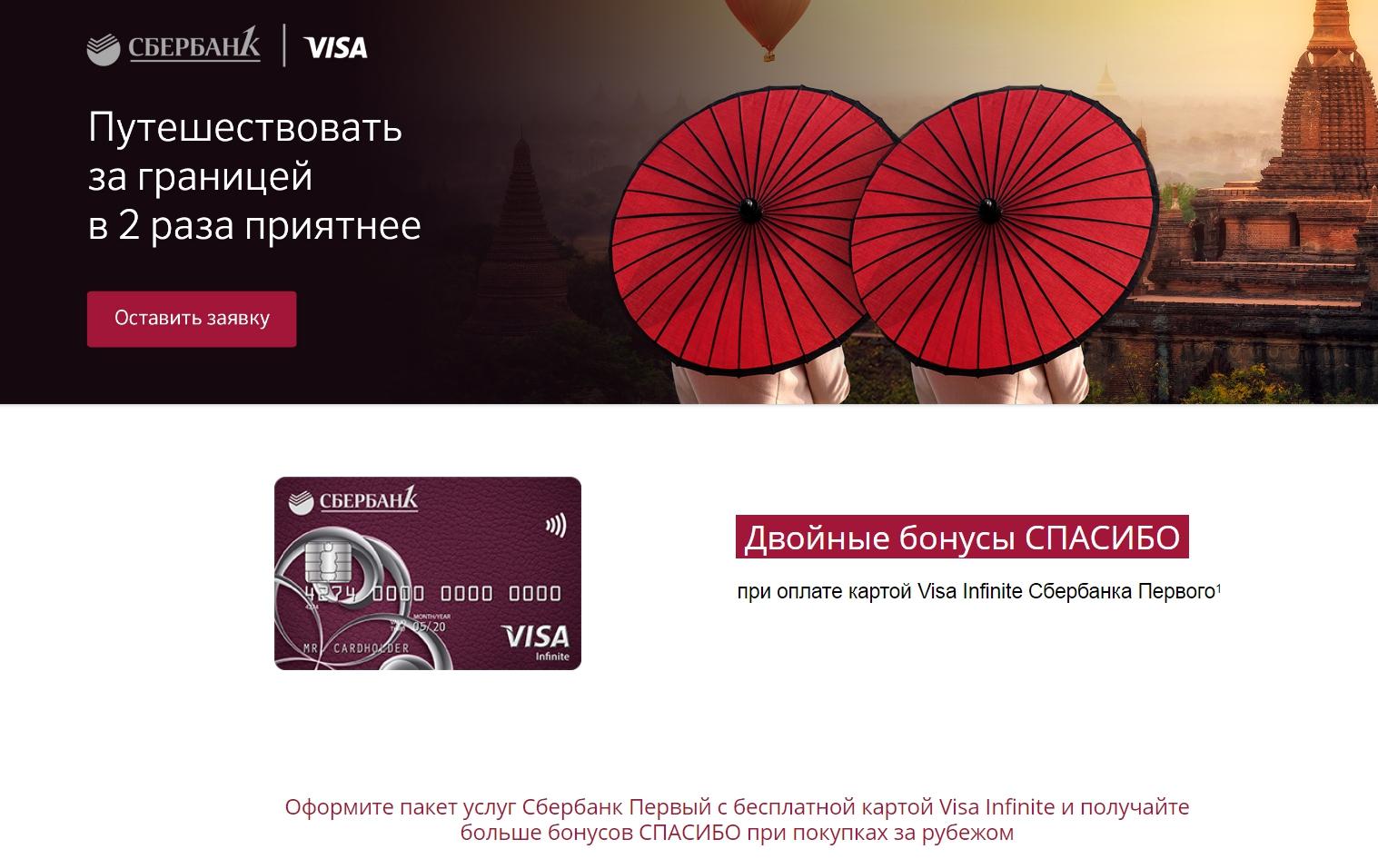 Visa-Infinite