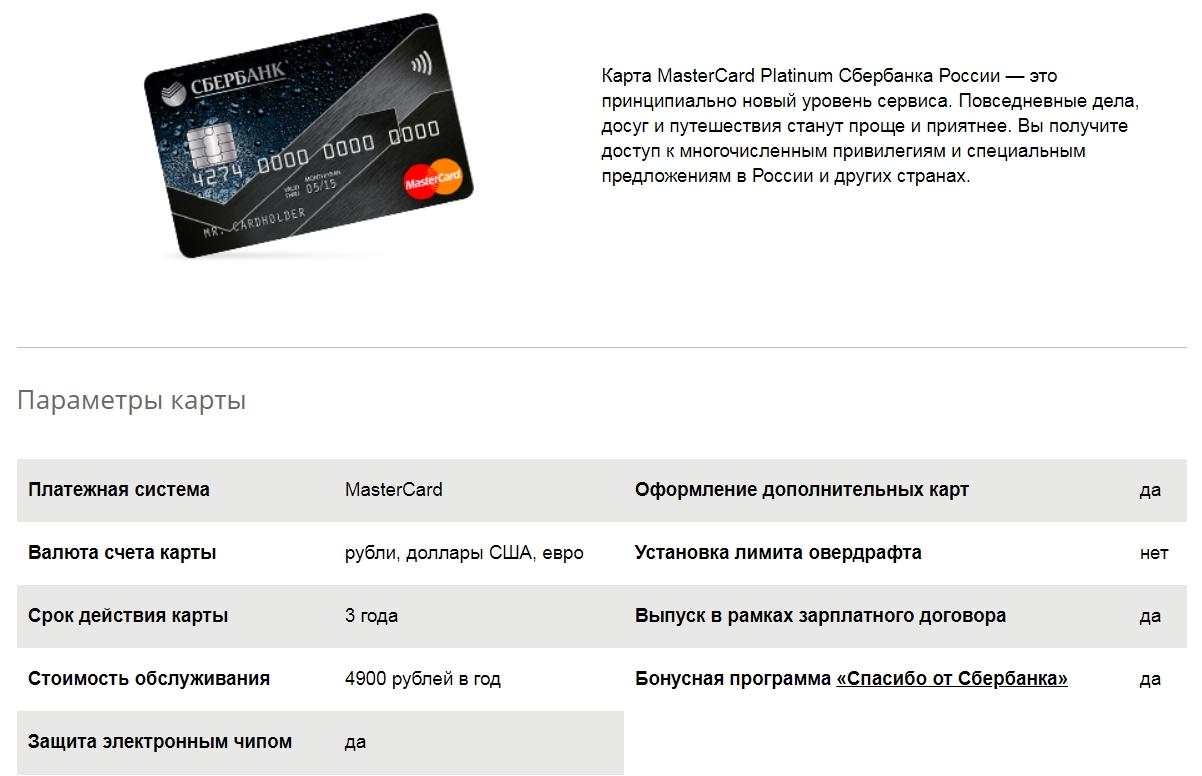 MasterCard Platinum Сбербанка