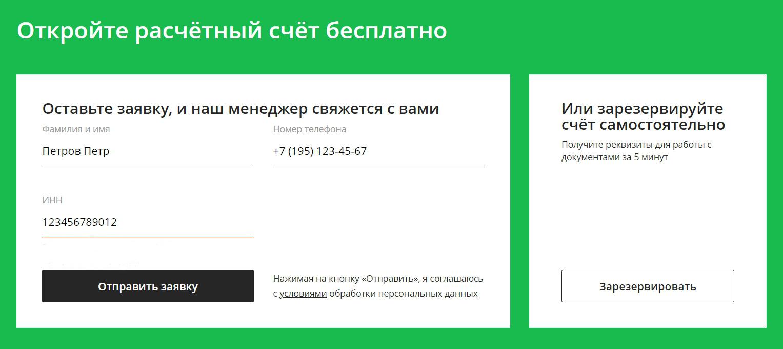 Открытие счета онлайн