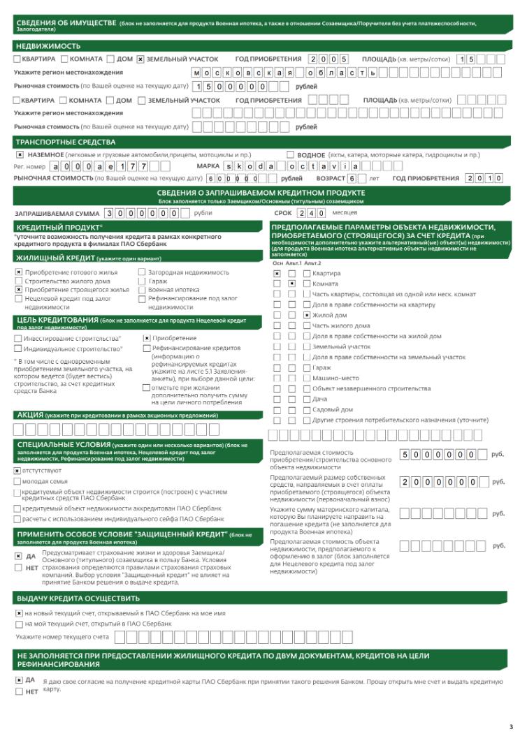 кредитный калькулятор московский индустриальный банк потребительский кредит