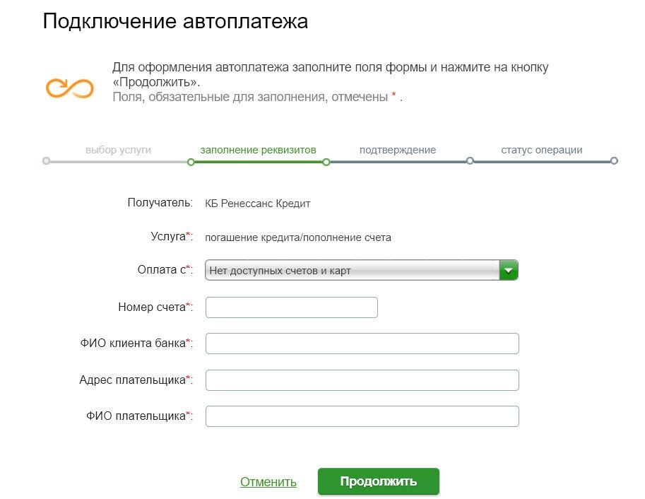 Автоплатеж онлайн