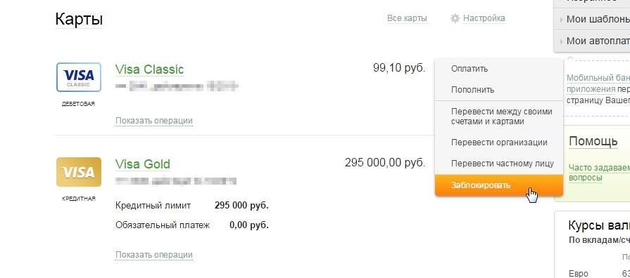 Блокировка в Сбербанке онлайн