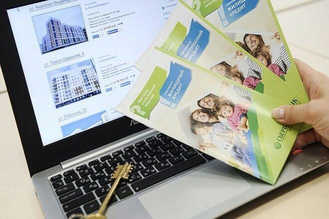 Оформление ипотеки онлайн