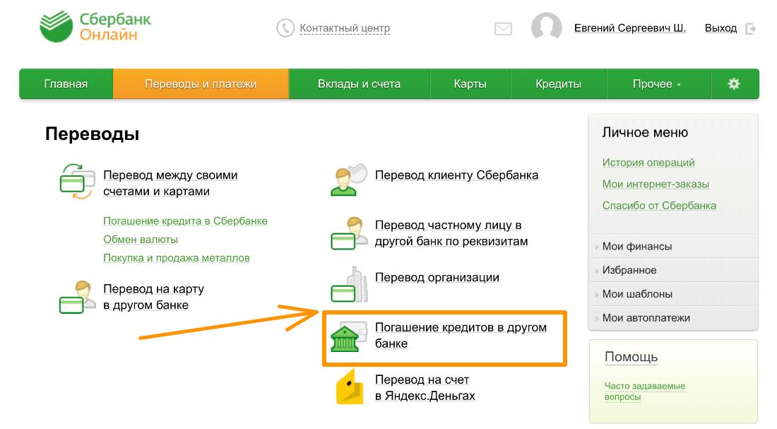 Как погасить кредит отп банка через сбербанк онлайн